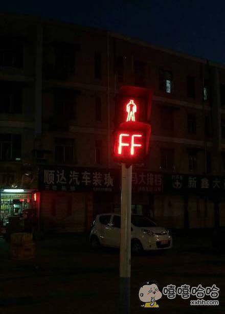 16进制的红灯……那么到底要等多少秒呢?