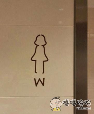 这到底是女卫还是男卫呢?