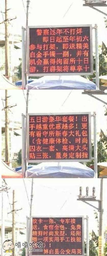 警察蜀黍推出节日打架优惠套餐