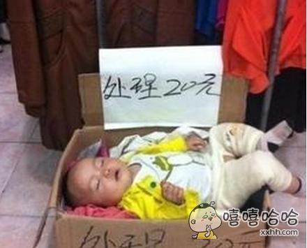 谁家的孩子处理了。