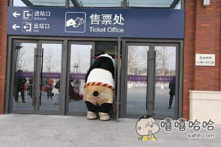 歪!幺幺零吗?我举报有一只熊猫,堵住安检口无法通过,影响行人