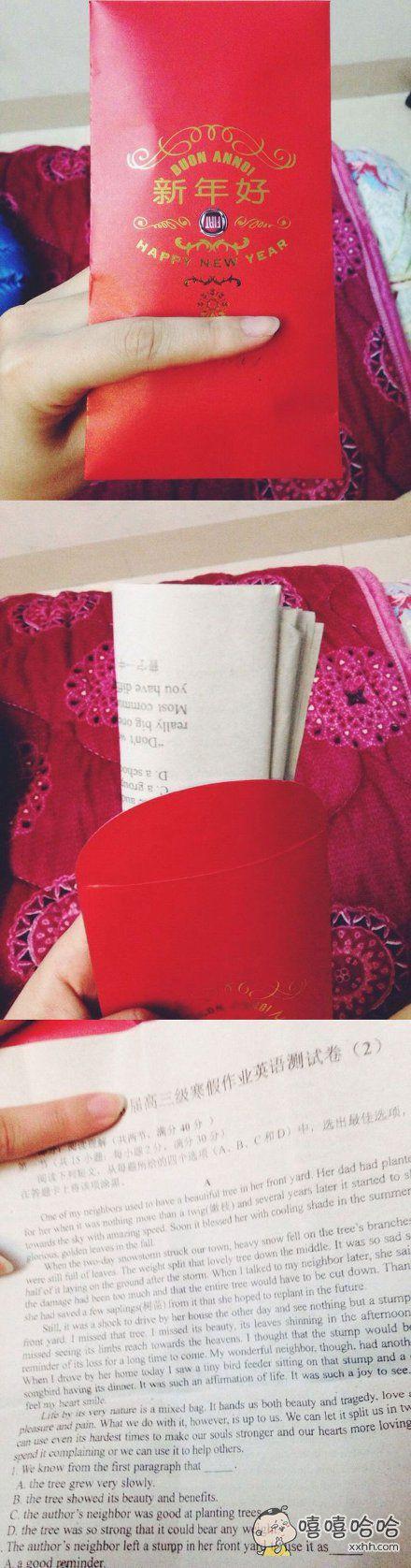 英语老师给的红包,流下了感动的泪水。。。
