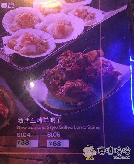 根据这个菜单我脑补了一个系列:德意志肉夹馍,美利坚烤鸭,英格兰刀削面