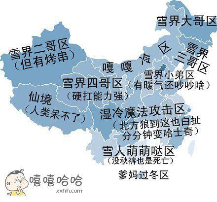 一个东北人眼中的全国下雪地图……