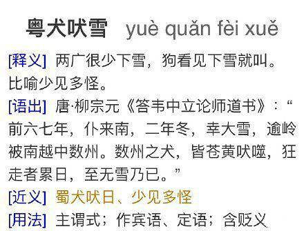 柳宗元[微笑]我们广东狗跟你什么仇什么怨!