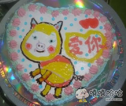 看见这蛋糕,我觉得你不爱我了。