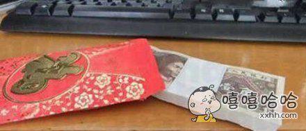 坑爹的红包。