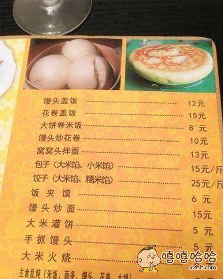 看着就饱的东北饭馆。
