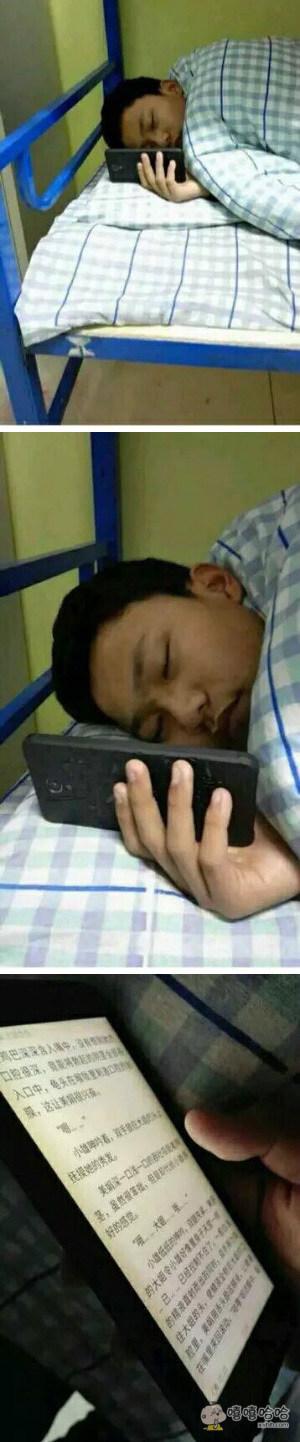 睡觉都在看小黄文,这是何等的境界