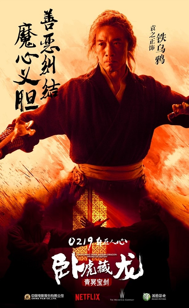 《卧虎藏龙:青冥宝剑》海报特辑双发 甄子丹杨紫琼诠释江湖之爱