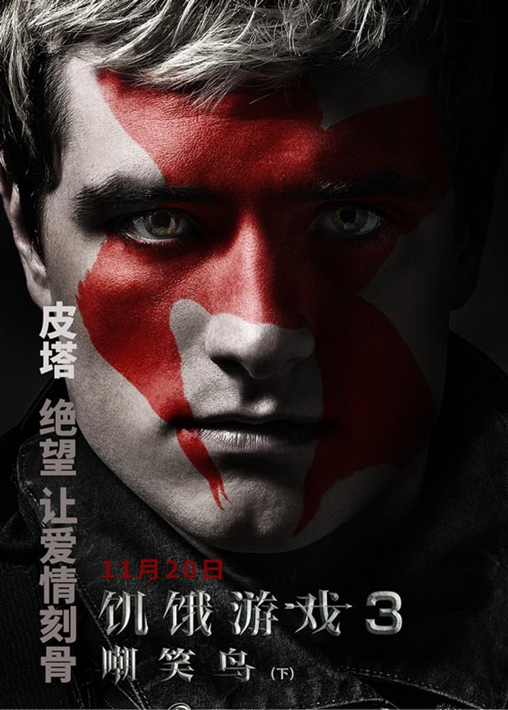 """《饥饿游戏3(下)》曝图腾海报""""燃战""""预告闪现变异人"""