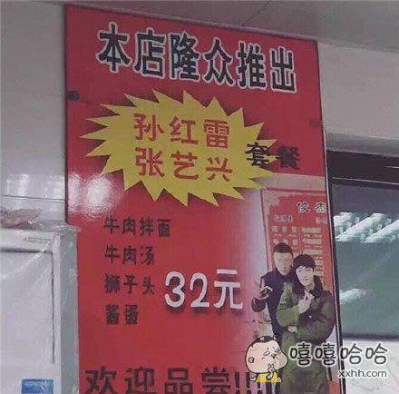 最近新推出的孙红雷张艺兴套餐,这事你俩知道吗?