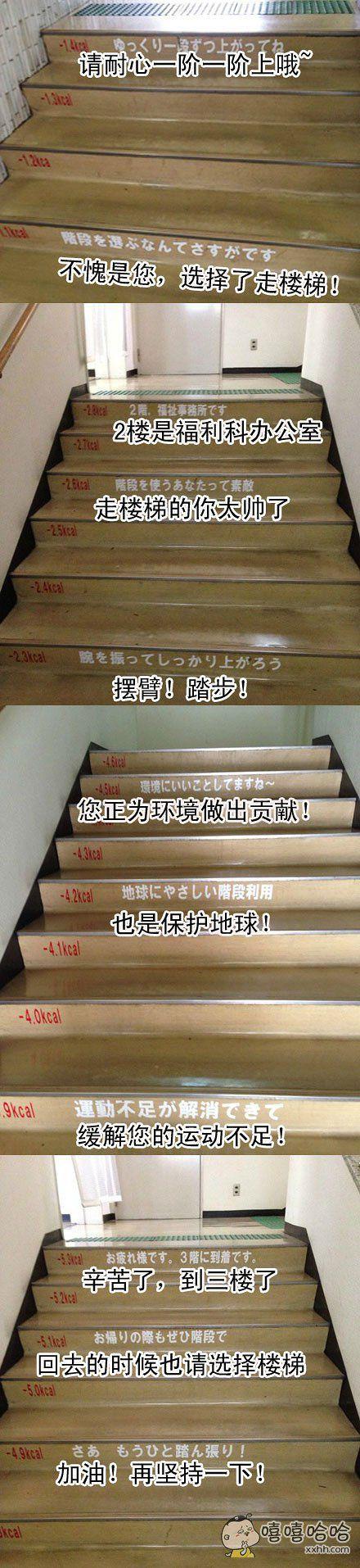 京都区政府为了让来访市民多走楼梯,涂上了这样的标语,还附有消耗卡路里数值……夸成这样也是让人脸红