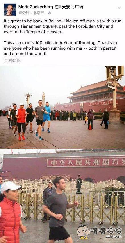 昨天北京大雾霾天,Facebook创始人扎克伯格在天安门晨跑。。。 问:这是一种什么精神?答:非死不可的精神。。。