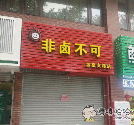 这是个什么店?