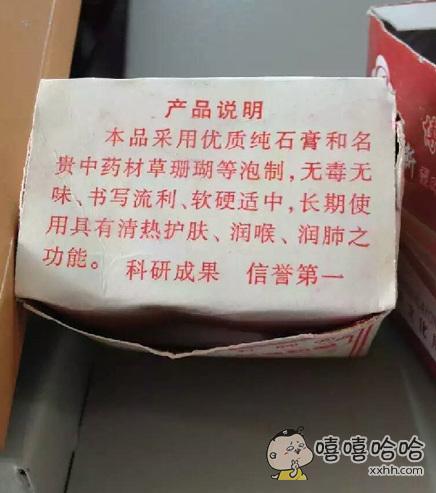 要不是知道这是一盒粉笔,可能就以为它是用来内服的了……