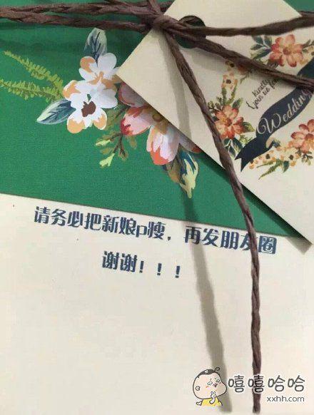 未来婚礼请柬范本!学习!