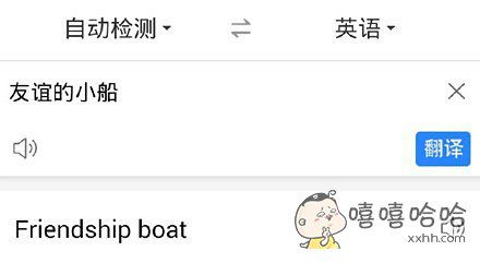 友谊的小船,说翻就翻:Friendship boat。