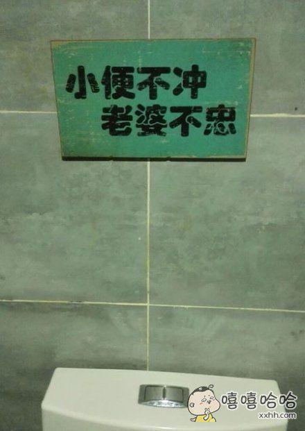 洗手间里遇到的警示语