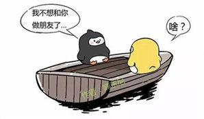 友谊的小船说翻就翻