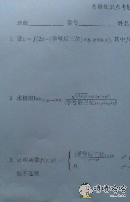 为了杜绝抄作业,这个高数老师逆天了。。