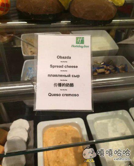 这是什么鬼奶酪