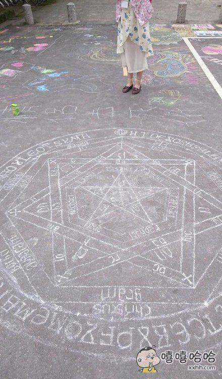 同学用粉笔在操场上画的魔法阵,辅助工具是一根绳子