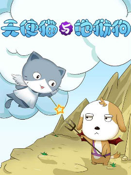 天使猫与地狱狗漫画好看吗 天使猫与地狱狗漫画怎么样
