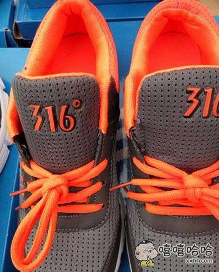 316运动鞋,比360少44度