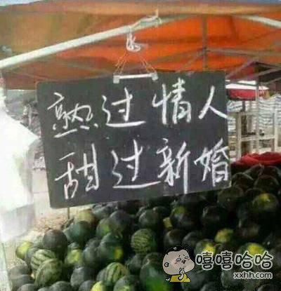 没创意都不好意思卖西瓜
