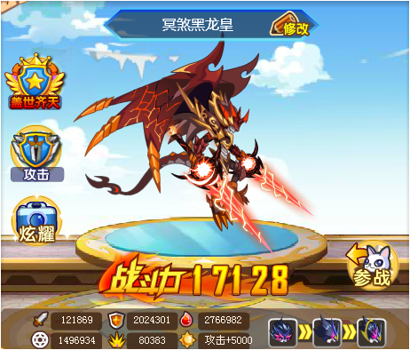 龙斗士冥煞黑龙皇
