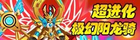 龙斗士4.29活动 5周年庆典火热进行