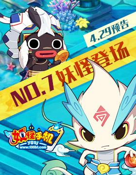 妖怪手机4.29预告 NO.7妖怪登场