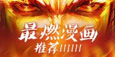 热血青春!最燃漫画推荐!