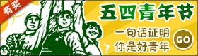 【圈活动】五四青年节,一句话证明你是好青年!