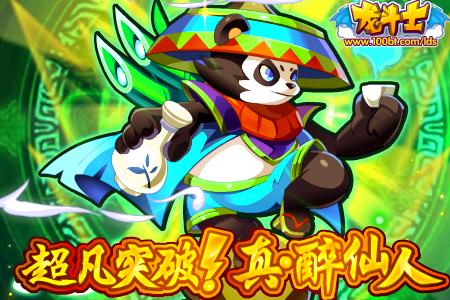 龙斗士真·熊猫酒仙