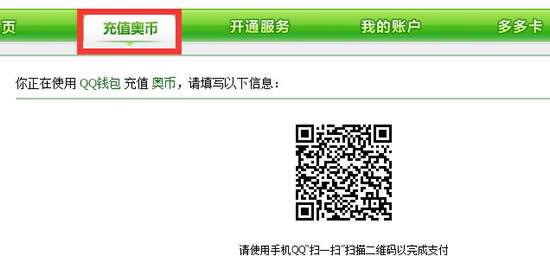 奥拉星QQ钱包充值功能