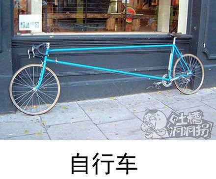 看到iphone20的时候,自行车毫不示弱!