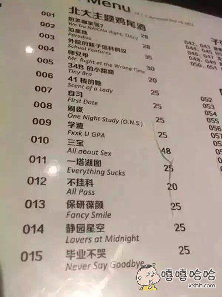 这菜单有创意