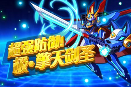 超强防御!极·擎天剑圣
