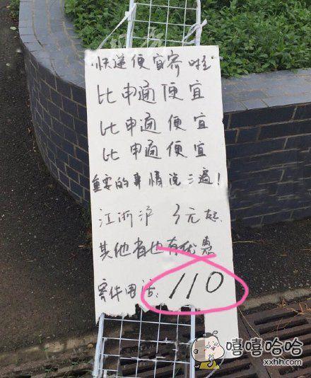 校园内某快递小哥为了跟某通竞争,特意写了一块招牌,结果第二天不仅留的号码被撕了,而且……