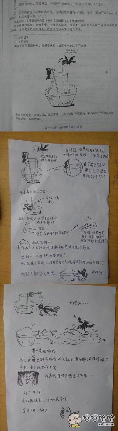 有位网友在语文考试的时候开了个很大的脑洞