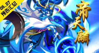 奥拉星5.27更新:双奥义神魔之子 帝天麟