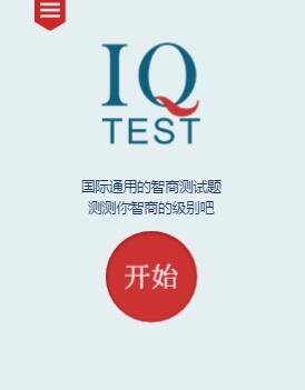 IQ智商测试