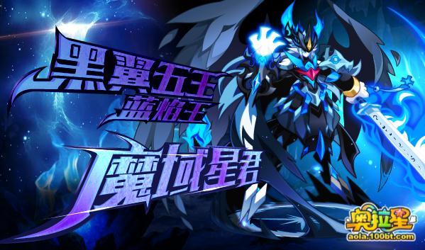 黑翼五王之蓝焰王——魔狱星君!