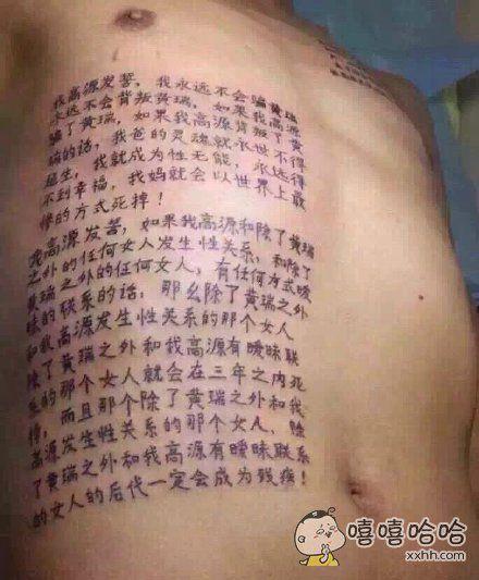 这是犯了什么错,要把这么恶劣的誓言纹在身上