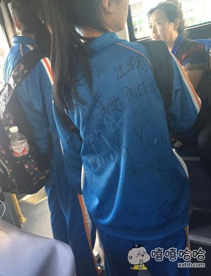 这位女同学,请问你这满背的签名是几个意思呢?