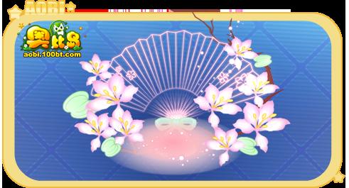 奥比岛宫粉紫荆扇