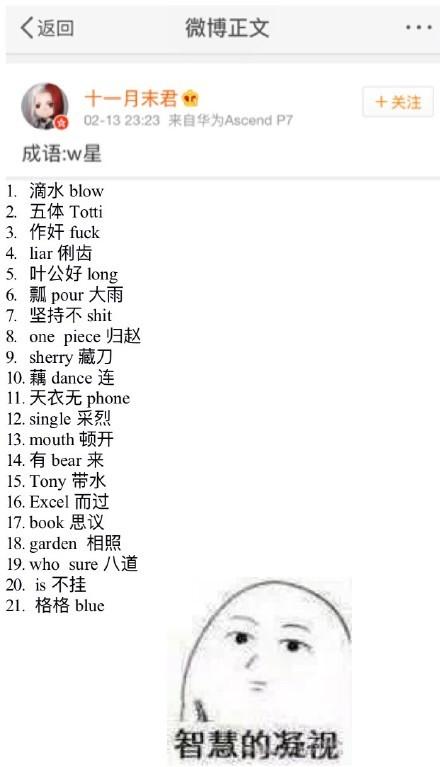 看成语学英文