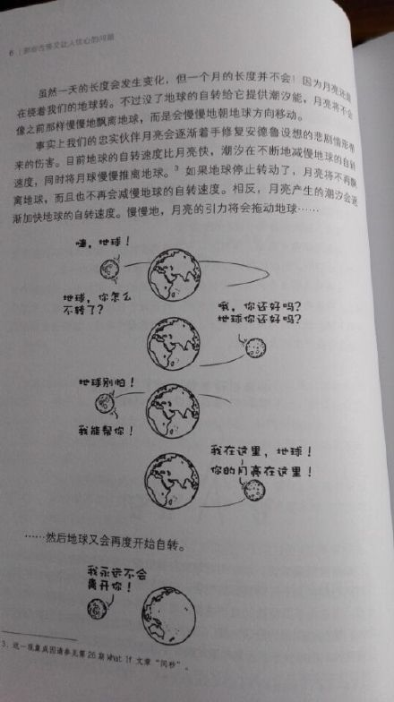 """看个科普书都能被塞一嘴糖……""""如果地球突然停止了自转,则月球会依靠潮汐能慢慢带动地球重新自转"""""""